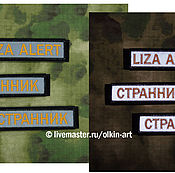 Сувениры и подарки handmade. Livemaster - original item stripe personalized with REFLECTIVE background. Handmade.