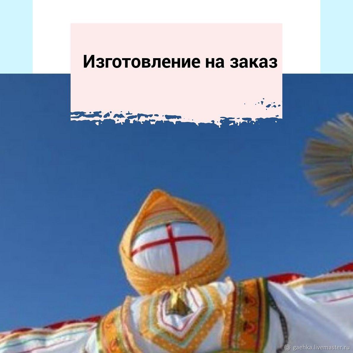Масленица для сжигания, Статуэтки, Москва,  Фото №1
