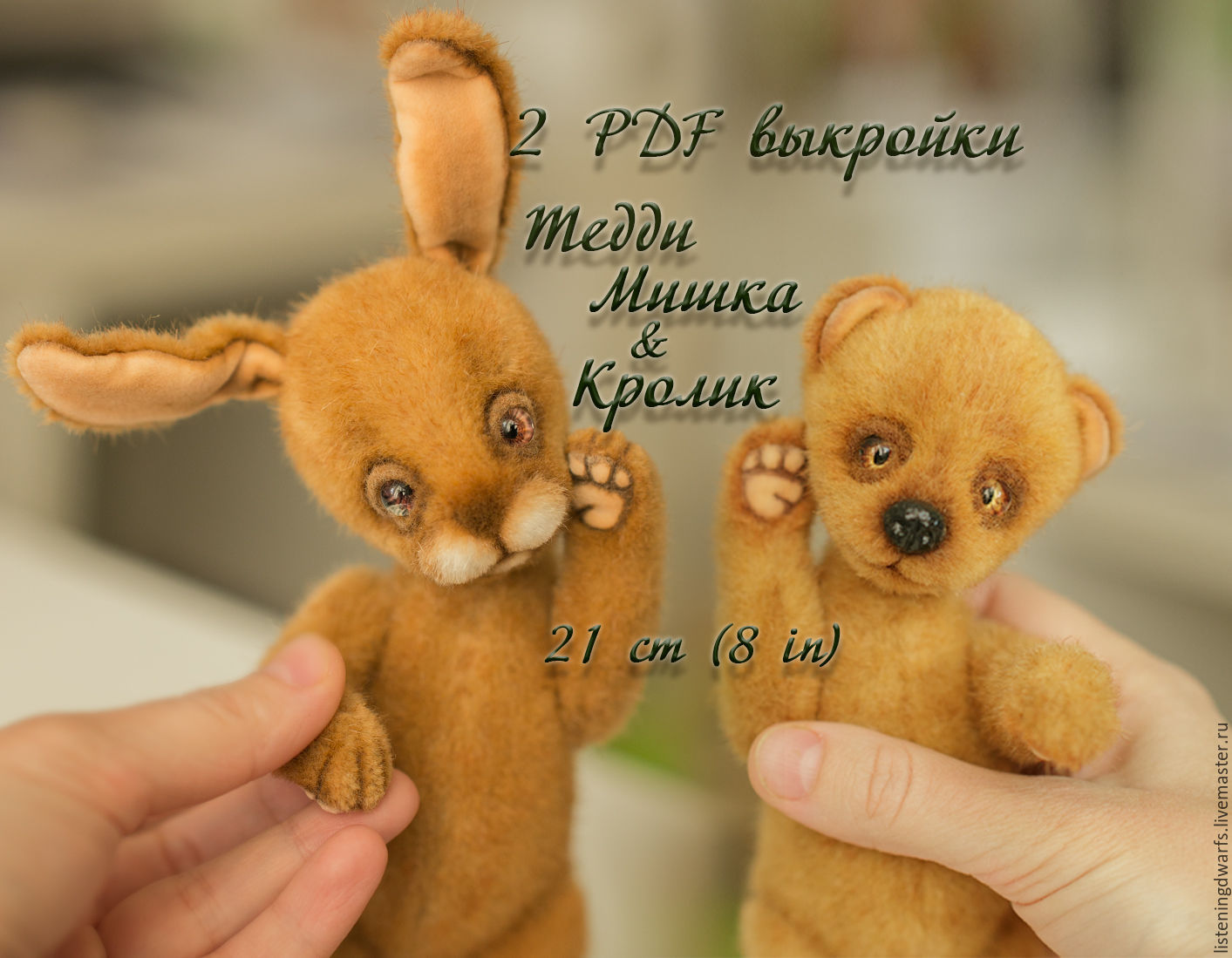 Pattern Teddy Bear and Teddy Rabbit 2 patterns at a reduced price!, Patterns for dolls and toys, Arzamas,  Фото №1