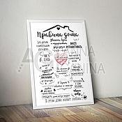 Материалы для творчества handmade. Livemaster - original item Digital poster house Rules for printing. Handmade.