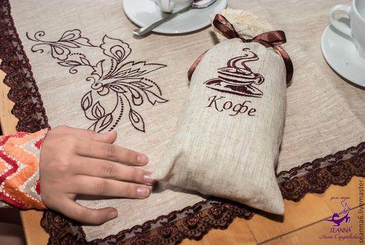 Кухня ручной работы. Ярмарка Мастеров - ручная работа. Купить Мешочек льняной с вышивкой 16х25см для кофе. Handmade. Бежевый
