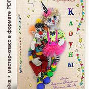 """Материалы для творчества ручной работы. Ярмарка Мастеров - ручная работа МК """"Клоуны"""". Handmade."""