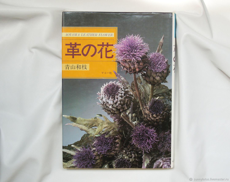"""Японская книга: """"Кожаные цветы"""", Книги, Москва,  Фото №1"""
