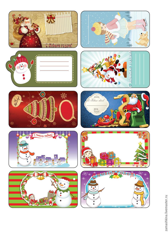 бирочки для подарков шаблоны скачать бесплатно