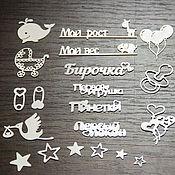 Вырубки для скрапбукинга ручной работы. Ярмарка Мастеров - ручная работа Вырубки для скрапбукинга: Для новорождённых. Handmade.