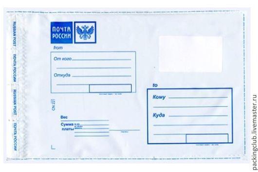 Упаковка ручной работы. Ярмарка Мастеров - ручная работа. Купить Пакеты с логотипом Почта России 250х353. Handmade. Белый, почта