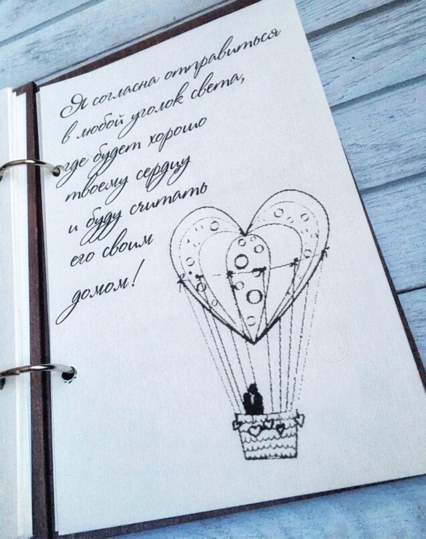 послание открытка любимому мужу слову