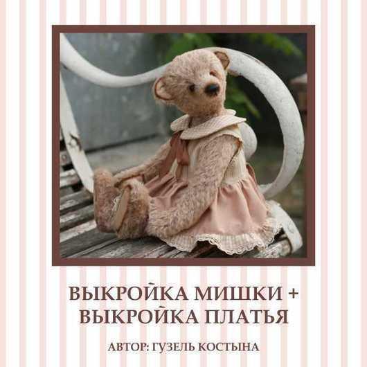 Подробная инструкция , по шагам я показываю, как сшить мишку тедди. Как сшить красивое платье.