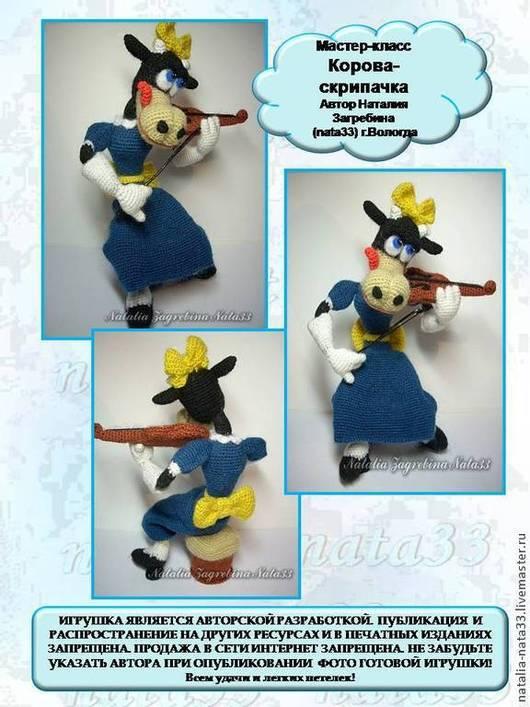 Обучающие материалы ручной работы. Ярмарка Мастеров - ручная работа. Купить Мастер-класс по вязанию крючком Корова-скрипачка. Handmade.