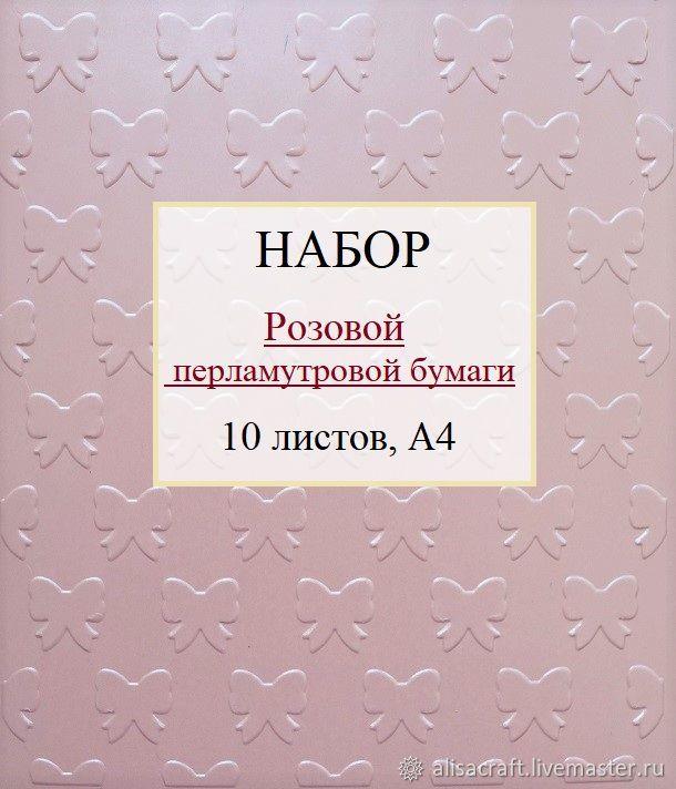 АКЦИЯ - Набор Розовой перламутровой бумаги, 10 л.,  А4, Бумага, Москва,  Фото №1