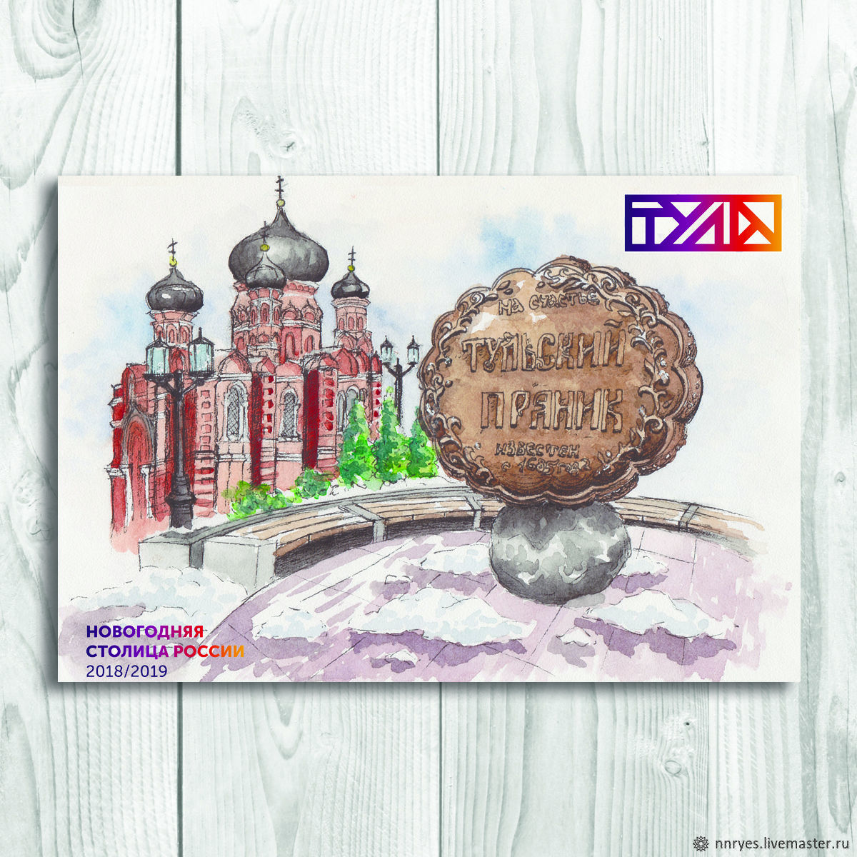 Тула открытка