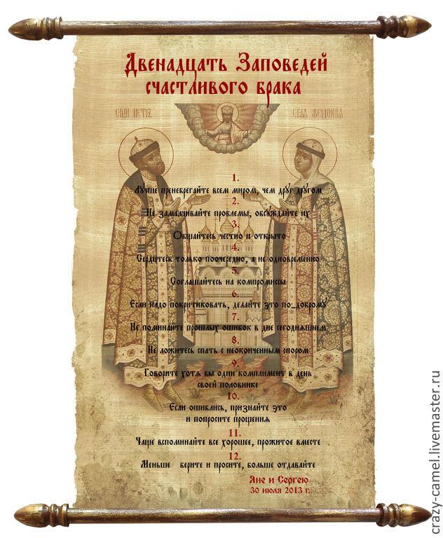 Свадебные  заповеди для молодоженов с иконой Петра и Февронии, Подарки, Москва,  Фото №1