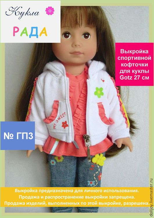 Куклы и игрушки ручной работы. Ярмарка Мастеров - ручная работа. Купить Выкройка спортивной кофточки для куклы Gotz 27 см. Handmade.