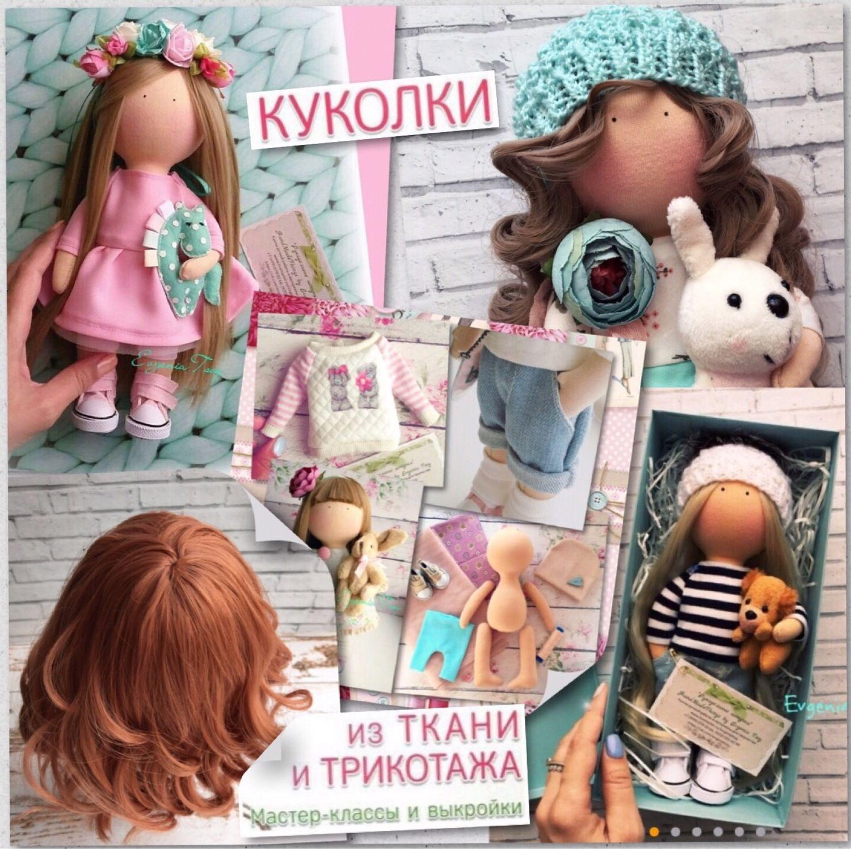 Выкройки текстильной куклы с одеждой + Мастер-классы (пошаговые фото), Выкройки для шитья, Нижний Новгород,  Фото №1
