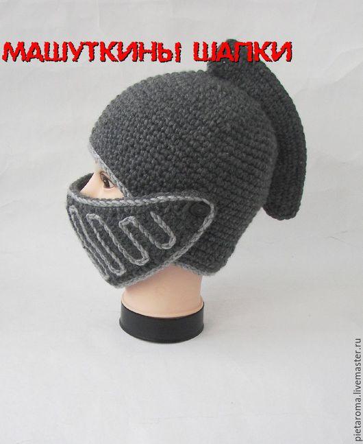Шапки ручной работы. Ярмарка Мастеров - ручная работа. Купить Шлем рыцаря. Handmade. Темно-серый, шапка, шапка крючком