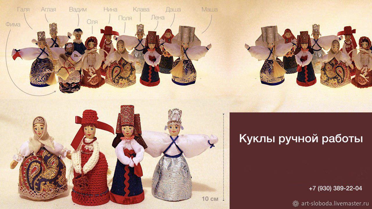 В традиционном русском костюме, Народная кукла, Островское,  Фото №1