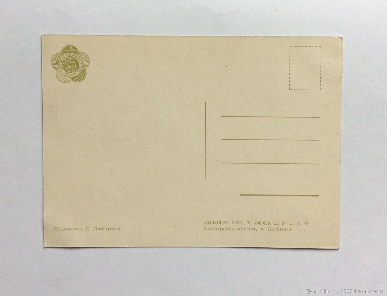 Цена открытки 1956 года, инвалидов картинки открытки