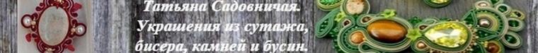 Украшения от Татьяны Садовничей