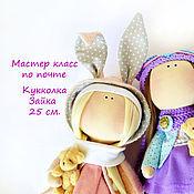 """Материалы для творчества ручной работы. Ярмарка Мастеров - ручная работа Мастер класс по почте куколка """"Little baby"""" Зайка. Handmade."""