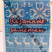 Дизайн и реклама ручной работы. Ярмарка Мастеров - ручная работа Электронные странички для тетради/блокнота по машинному вязанию. Handmade.