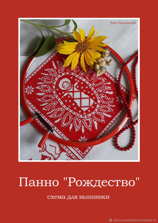 """Схема для вышивки: Панно """"Рождество"""", Схемы для вышивки, Курск,  Фото №1"""