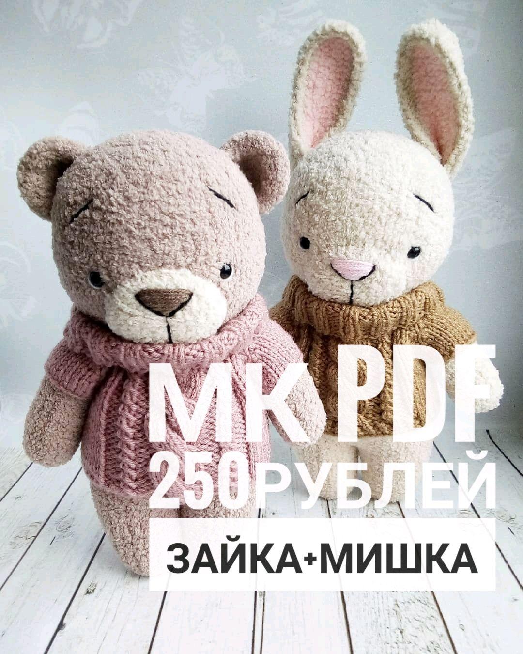 "МК ""Зайка+Мишка"" 250 руб, Мягкие игрушки, Ишимбай,  Фото №1"