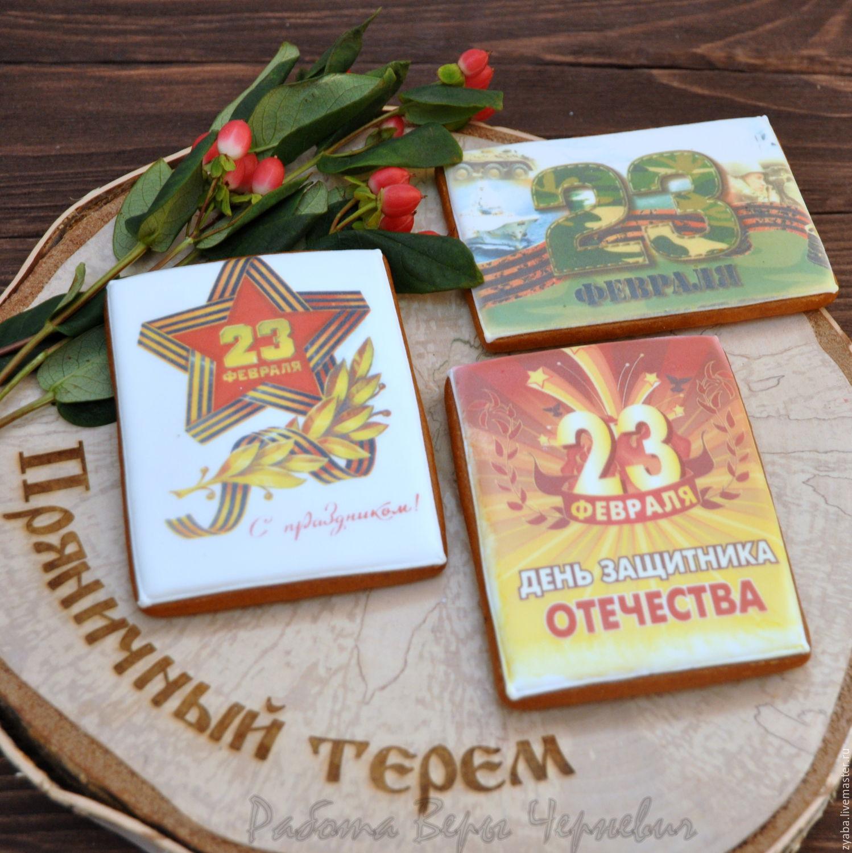 Пряники открытки на 23 февраля, сладостями день рождения