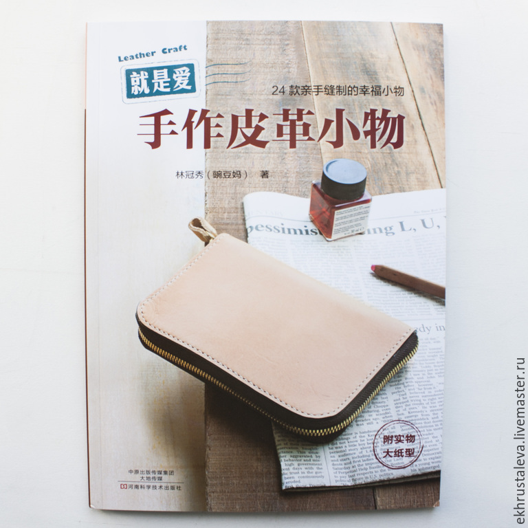 Скачать журналов с выкройки в натуральную величину