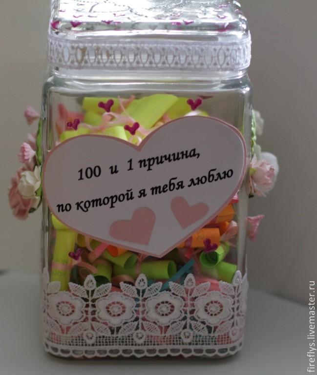 100 причин по которым я тебя люблю своими руками
