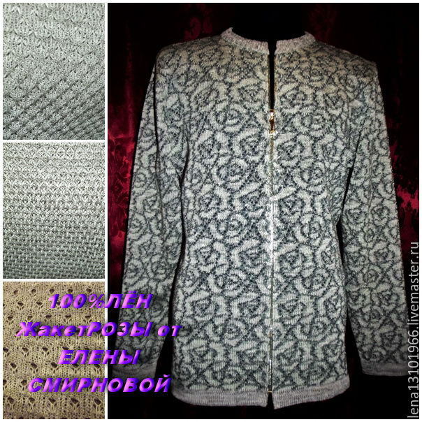 100% linen yarn .Jacket zipper ROSES, Suit Jackets, Kostroma,  Фото №1