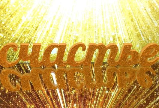 """Свадебные аксессуары ручной работы. Ярмарка Мастеров - ручная работа. Купить Декоративное слово """"Счастье"""". Handmade. Золотой, слово для фотосессий"""