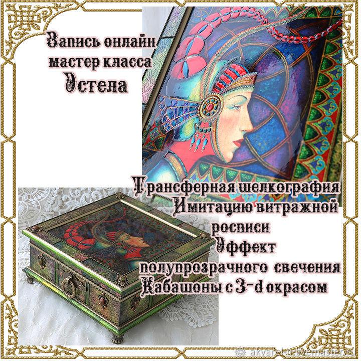 Мастер класс Шкатулка Эстела, Органайзеры, Москва,  Фото №1