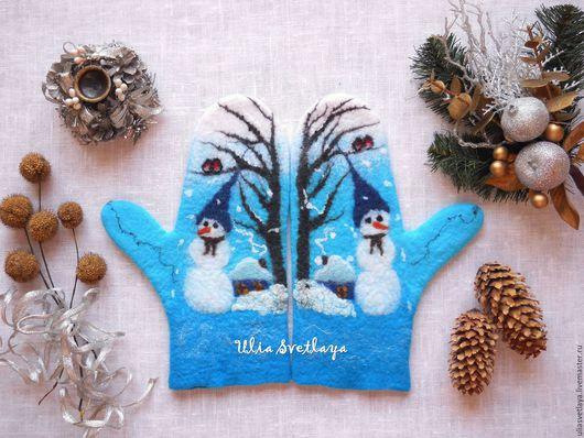 Юлия Светлая, зимняя сказка, варежки с домиками, варежки со снеговиками, валяные варежки, купить валяные варежки, снегири, влюбленная пара, снег, сугробы, домик, снежинки