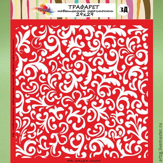 Декупаж и роспись ручной работы. Ярмарка Мастеров - ручная работа. Купить ТРАФАРЕТ 29x29-0105. Handmade. Комбинированный, трафарет