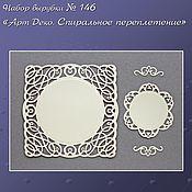 Материалы для творчества handmade. Livemaster - original item The cutting set No. 146