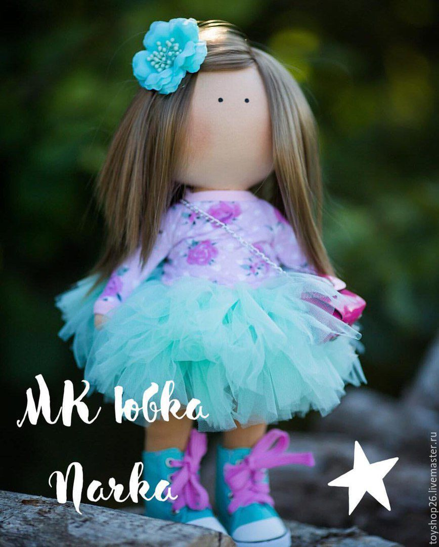 Юбка из фатина своими руками мастер класс для куклы 51