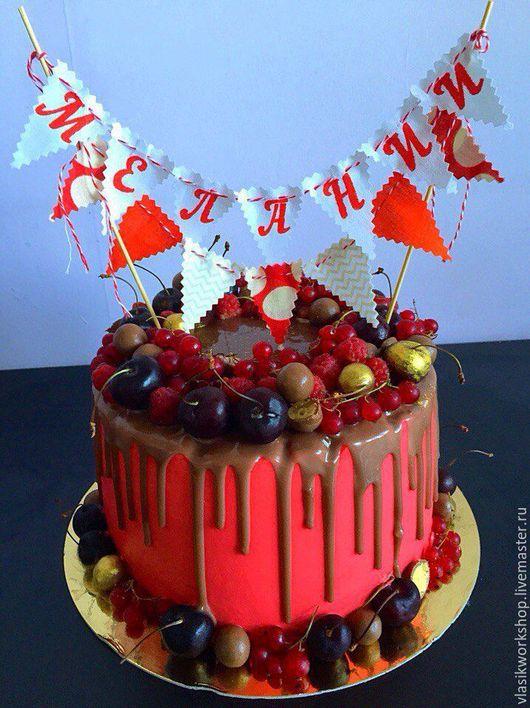 Праздничная атрибутика ручной работы. Ярмарка Мастеров - ручная работа. Купить Именной топпер гирлянда на торт. Handmade. Топпер