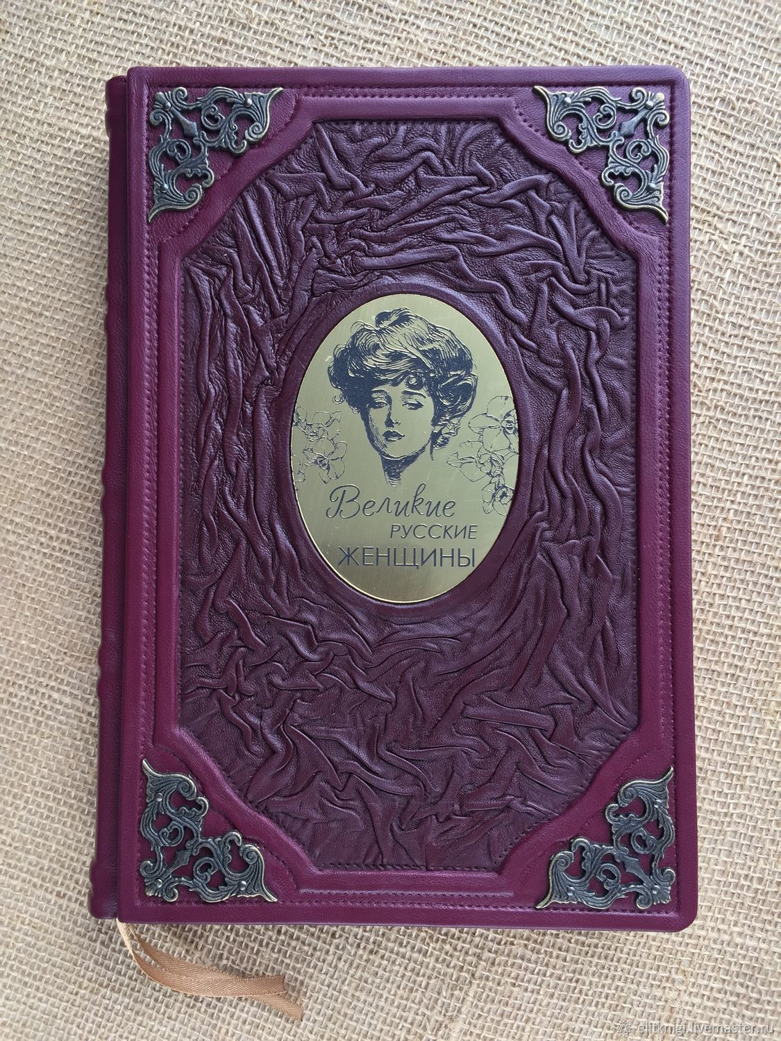 The book in leather cover ' Great Russian women', Gift books, Moscow,  Фото №1