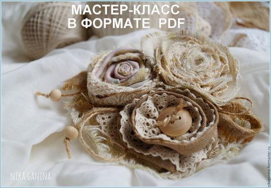Мастер-класс «Текстильная брошь в стиле Бохо» в формате PDF