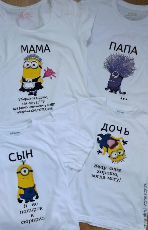 """Футболки, майки ручной работы. Ярмарка Мастеров - ручная работа. Купить комплект футболок """"Семья"""". Handmade. Разноцветный, футболка с вышивкой"""