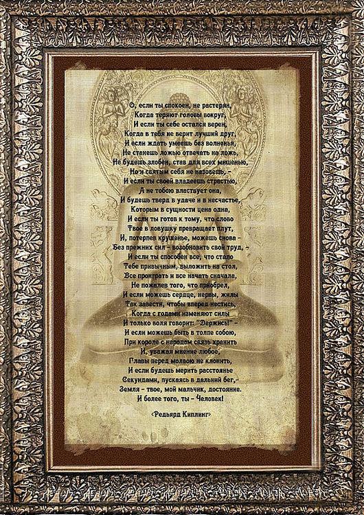 Персональные подарки ручной работы. Ярмарка Мастеров - ручная работа. Купить Подарок на папирусе, картина со стихами Киплинга. Handmade.
