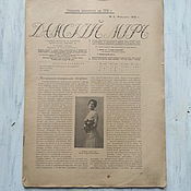 Винтаж handmade. Livemaster - original item Ladies ` world, № 2 1916, with the application. Handmade.