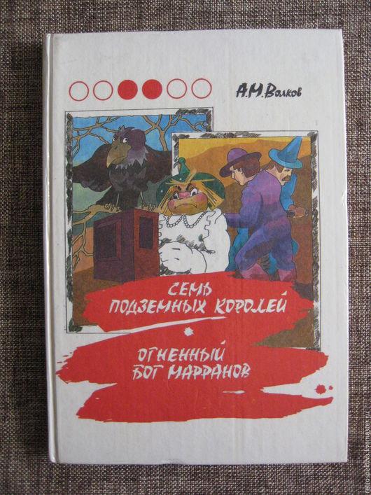Книга  А. М.Волкова `Семь подземных королей` и `Огненный бог маррианов`. Ярмарка Мастеров. Купить книги для детей. Купить детскую литературу.