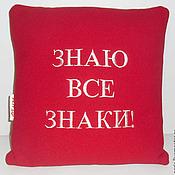"""Сувениры и подарки ручной работы. Ярмарка Мастеров - ручная работа """"Знаю все знаки!""""-подарочная подушка с приколом.. Handmade."""