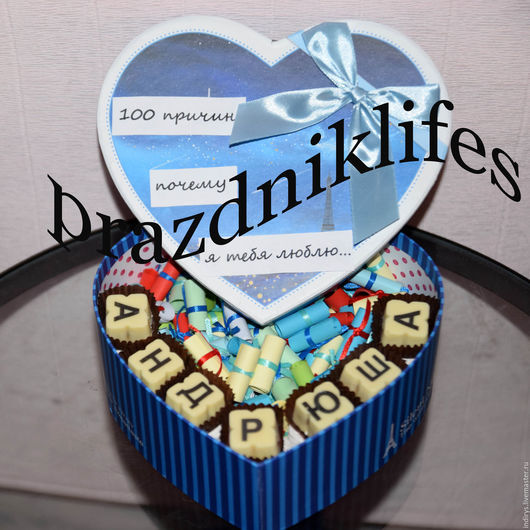 Персональные подарки ручной работы. Ярмарка Мастеров - ручная работа. Купить 100 причин для мужчины с именным шоколадом, подарок на день влюбленных. Handmade.