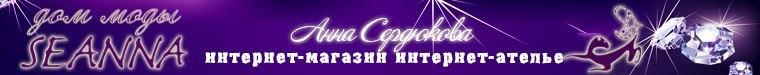 SEANNA аксессуары (АННА СЕРДЮКОВА)