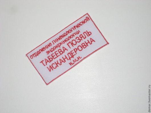 Ролевые игры ручной работы. Ярмарка Мастеров - ручная работа. Купить Шеврон.Логотип.. Handmade. Шеврон, именной шеврон