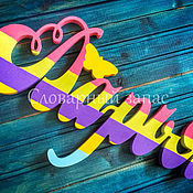 Подарки к праздникам ручной работы. Ярмарка Мастеров - ручная работа Имя из дерева. Handmade.