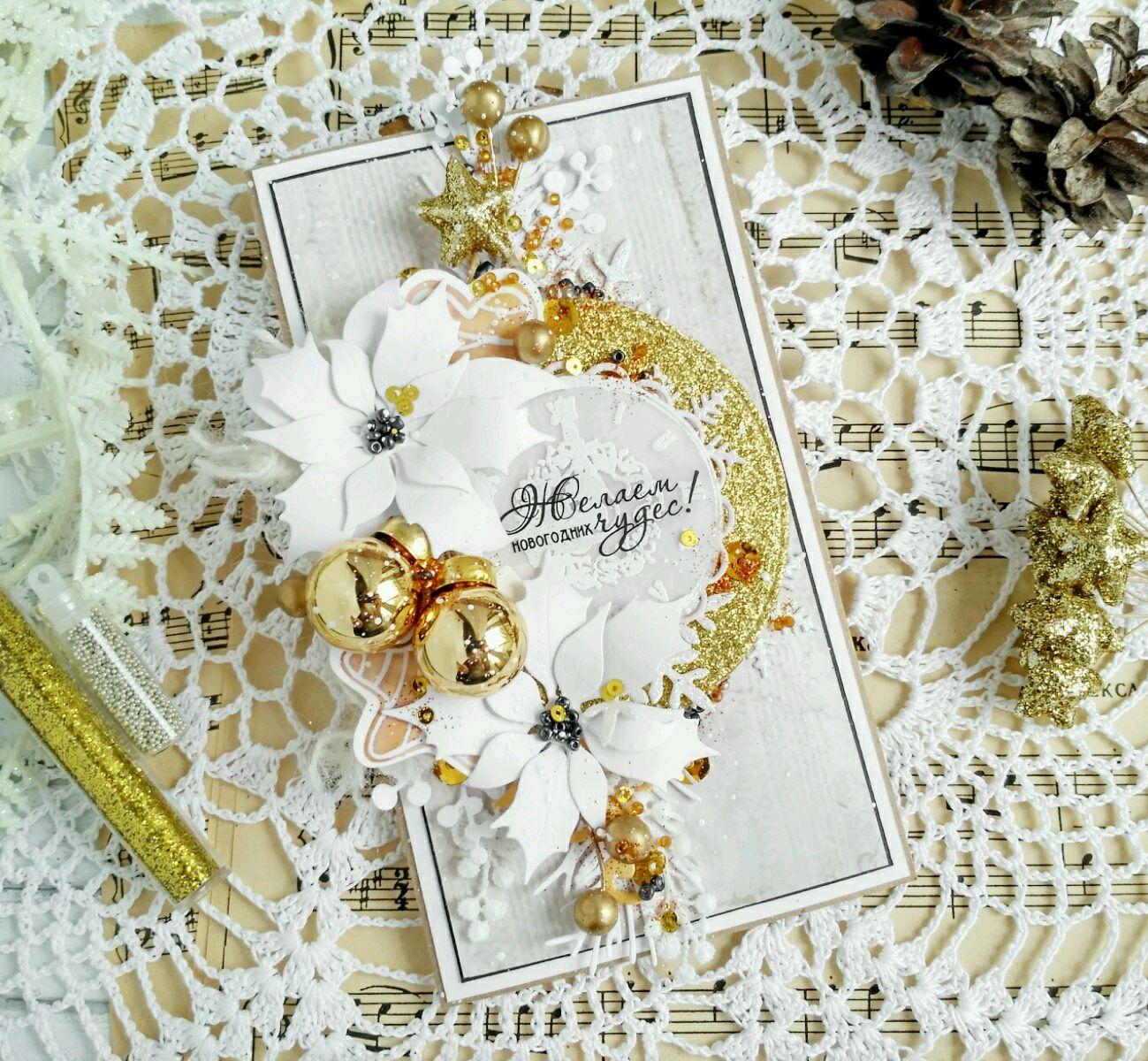 Днем, золотая открытка скрапбукинг