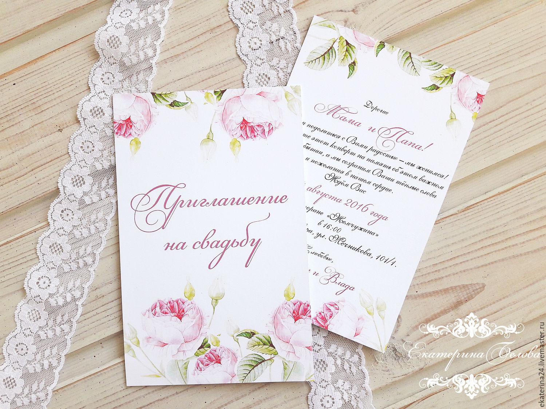 Программы пригласительных открыток на свадьбу